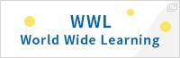 WWL(ワールド・ワイド・ラーニング)コンソーシアム構築支援事業