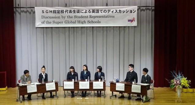 第2部 SGH指定校代表生徒によるディスカッション